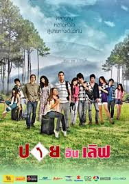 ดูหนัง Pai in love ปาย อิน เลิฟ
