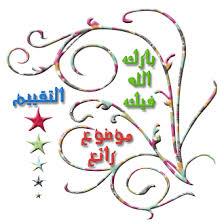قاموس المورد - Al-Mawrid: A Modern Arabic-English Dictionary - صفحة 3 Images?q=tbn:ANd9GcSEnIxC0lKzJ-sL1nex1NNplGa2TD39Fe_4-zqgEXRow3s2bkjzmw
