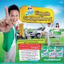 Thai Lucky Draw: แอทแทคอีซี่ ซักทุกวัน รวยทุกสัปดาห์