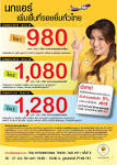 promotion nok air at thai international travel fair 2011 ...