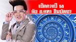 เปิดดวงปี58 กับ อ.คฑา ชินบัญชร สดใหม่ไทยแลนด์ ช่อง2 - YouTube