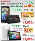 HTC บุกเชียงใหม่กับงานมือถือครั้งแรก สยามทีวี Mobile Expo 2011 ...