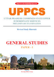 uppcs pre main exam complete study notes available