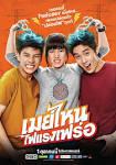 ดูหนังไทย May-Nai เมย์ไหนไฟแรงเฟร่อ 2015 ฟรี
