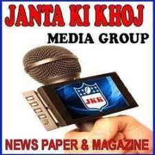 Janta Ki Khoj