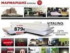 Πληροφορίες ιστοσελίδας marmaridis.gr: ΕΠΙΠΛΑ ΜΑΡΜΑΡΙΔΗΣ|Επιπλα ...