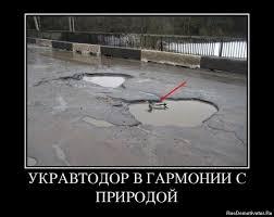 У нас две проблемы - ПР и дороги. ФОТОжаберы о состоянии украинских дорог. - Цензор.НЕТ 1610