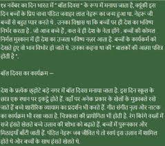 Hindi Essay Hindi Nibandh Free   Android Apps on Google Play Home   FC