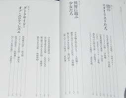 村田兼一 ロリ写真|