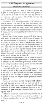 essay on our school Hindi essay on science exhibition Essay on school library in hindi research paper topics nursing