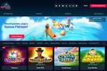 Онлайн-казино Вулкан Платинум