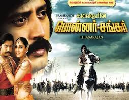 Ponnar Shankar Movie (2011) VCD