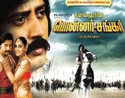 Ponnar Shankar Movie (2011) VCD