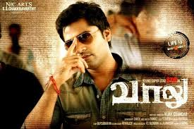 LOVE ENDRAVAN – VAALU SONG