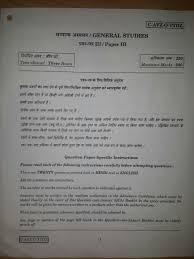 UPSC Civil Services  Main  Examination       GENERAL STUDIES Paper     IASbaba