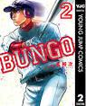 「[二宮裕次] BUNGO-ブンゴ- 第01-09巻」の画像検索結果