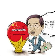 转载:感谢上帝,中国人放弃了申办2026年世界杯 - *深秋_闲雨* - *深秋_闲雨*的博客
