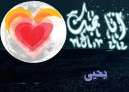 ��� ����� ����� ��� ���� , ������ ��� ���� , yahia name wallpaper images?q=tbn:ANd9GcS