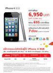 ราคา iPhone 4 อัพเดทล่าสุด โปรโมชั่นพิเศษจาก 3ค่ายใหญ่ ...
