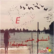 ��� ��� E , ��� ��� E ������ , ������ ����� 2016 letter E pictures images?q=tbn:ANd9GcS
