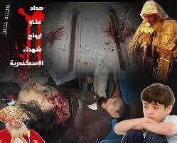 موسوعة فيديوهات اضطهاد وثورة الأقباط 2011 Images?q=tbn:ANd9GcSVZUQ0pY4QbM0hKa02G14d9nCEFDynkRrPLbjiCCskwR9x5zt2