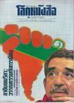 โลกหนังสือ: ลาตินอเมริกา วรรณกรรม