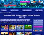 Рабочее зеркало в онлайн-казино Вулкан Вегас