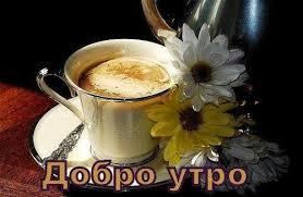 Картинки за добро утро, слънчев ден и приятна вечер - Page 2 Images?q=tbn:ANd9GcSWo3bIa8nXnGPsj-JLCcqeoQefc-ADNH2DDAKkwWwuHZZu9Dc&t=1&usg=__palqE6quhM457hQ467sLHjXYvWs=