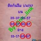 Bloggang.com : konseo : สรุปเลขเด็ดอาจารย์ดัง 1/04/57 เลขเด็ด ...
