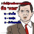 Download and view คำคม ตลกแรง รูปตลกร้าย คลิปฮา for Android | Appjenny