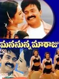 MANASUNNA MAARAJU Telugu Movie
