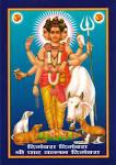 Dattatreya Jayanti Pictures, Images, Photos - Downloadable