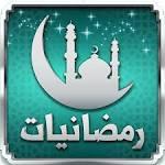 صور خلفيات رمضانية جميلة صور اسلامية رمضانية اجمل خلفيات لرمضان ...