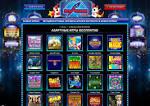 Бесплатные азартные игры в виртуальном казино