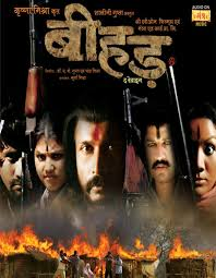 Beehad The Ravines (2013) Hindi Full Movie Watch Online