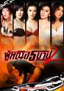 ผู้หญิง 5 บาป (2002) [HD] | DoonungHD Online