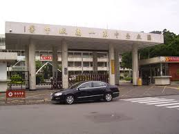 Taichung Municipal Taichung First Senior High School
