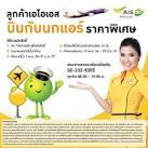 โปรนกแอร์ 2556 | Promotion2U โปรโมชั่นทูยู Promotion ลดราคา Sale ...