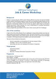 Career Gap In Resume Job U0026 Career Workshop An Acbf Career Training Program Wuhan Social