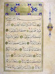 ترجمة سورة النبأ Translation Surah An-Naba
