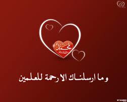 الطريق إلى محبة النبي صلى الله عليه وسلم Images?q=tbn:ANd9GcSbSAXkzlyoVhHLnYvDCAwuskwPWr8DDLelsYE_SRKR5HBQ76wI