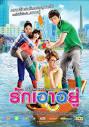 Thai Movie In 2012 : แนวรบเบื้องหน้าไม่มีการเปลี่ยนแปลง | ประชาไท ...