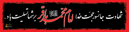 Image result for شهادت امام محمد باقر