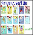 บทความ เรื่องสั้น ตลกขำขัน ไอเดียเด็ด และ DIY : BangkokSociety ...