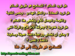 التسامح الديني في الإسلام images?q=tbn:ANd9GcS