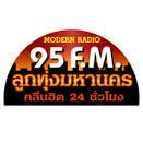 วิทยุออนไลน์ทั่วประเทศไทย : Truelife Listening