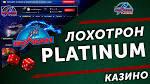 Обзор на казино Вулкан Платинум