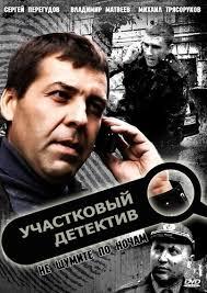 Участковый детектив