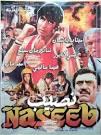 فيلم-Naseeb 1981 (نصيب) اميتاب باتشان هيما ماليني