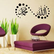 compare prices on arabic wall sticker online shopping buy low islamic wall stickers quotes muslim arabic home decorations bedroom mosque vinyl decals god allah quran mural